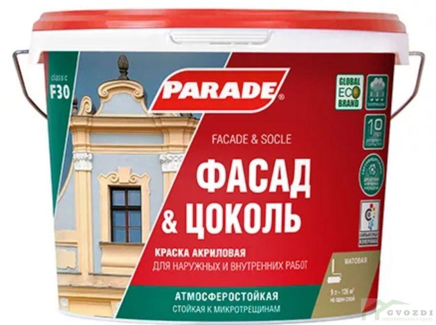 Краска PARADE F30 ФАСАД И ЦОКОЛЬ, Акриловая, по бетону, по штукатурке, по кирпичу, для наружных и внутренних работ, база А, 9 литров.