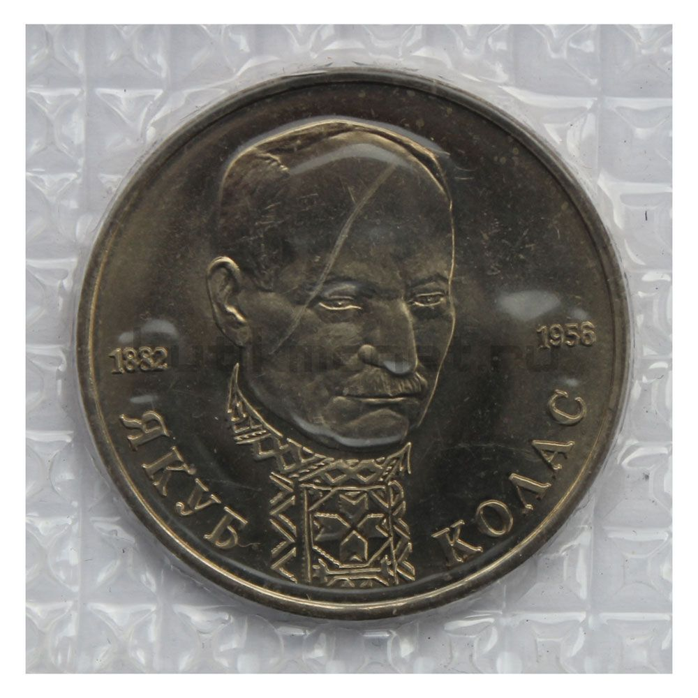 1 рубль 1992 ЛМД 110 лет со дня рождения Якуба Коласа