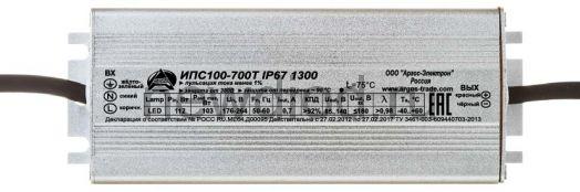 Источник питания Аргос ИПС80-700Т IP67 ПРОМ 1300