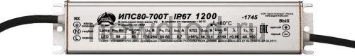 Источник питания Аргос ИПС80-700Т IP67 ПРОМ 1200