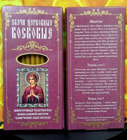 № 30(120). Свечи восковые конусные и номерные с прополисом для домашней (келейной) молитвы , длина 15.5, Ø 7мм. (10 шт. в коробочке)