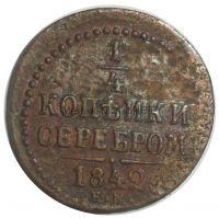 1/4 копейки 1842 года ЕМ # 1