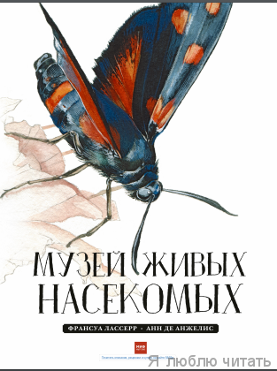 Музей живых насекомых.