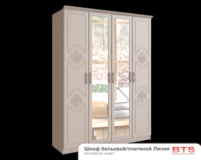 Шкаф 4-х дверный «Лилия» BTC