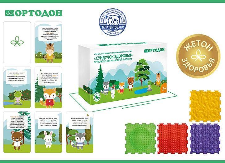 """Массажные коврики ОРТО, набор-игра """"Сундучок здоровья. Приключения на лесной полянке"""""""