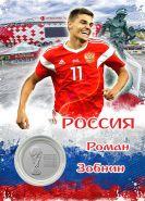 ПЛАНШЕТ РОССИЯ — ЗОБНИН + 25 РУБЛЕЙ ЧЕМПИОНАТ МИРА. ФУТБОЛ FIFA 2018 - ВЫПУСК 2 — КУБОК