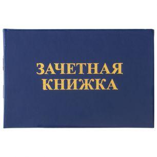 """Бланк документа """"Зачетная книжка для среднего профессионального образования"""", 101х138 мм"""