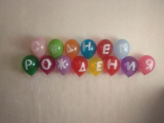 Набор из 14 шаров с буквами С ДНЕМ РОЖДЕНИЯ латексные шары с гелием