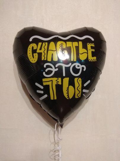 Счастье это ты черный шар фольгированный сердце с гелием