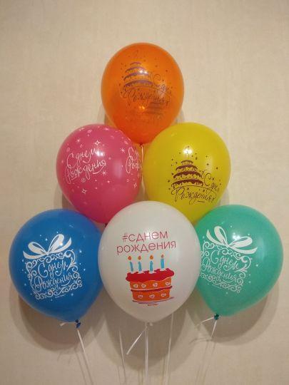 Супер-новинка СДР с тортами и подарками латексные шары с гелием