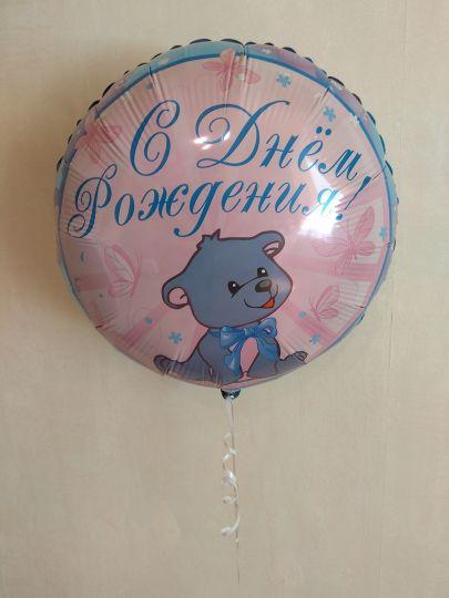 С днем рождения мишка голубой шар фольгированный с гелием