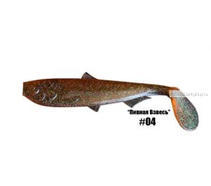 Мягкая прманка Kudinov Fishing Sport Plus 4'' 100мм / цвет: #004 /упаковка 4 шт