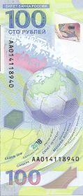 Памятная банкнота Чемпионату мира по футболу FIFA 2018™ 100 рублей Россия 2018 Серия АА