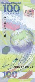 Памятная банкнота Чемпионату мира по футболу FIFA 2018™ 100 рублей Россия 2018 Серия АВ