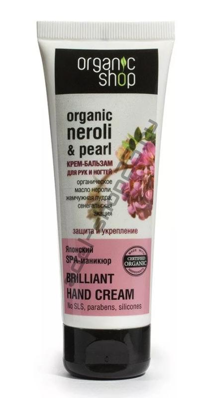 Organic Shop - Японский SPA-маникюр крем-бальзам для рук и ногтей