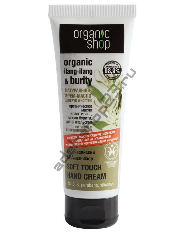 Organic Shop - Крем масло для рук и ногтей индонезийский SPA маникюр