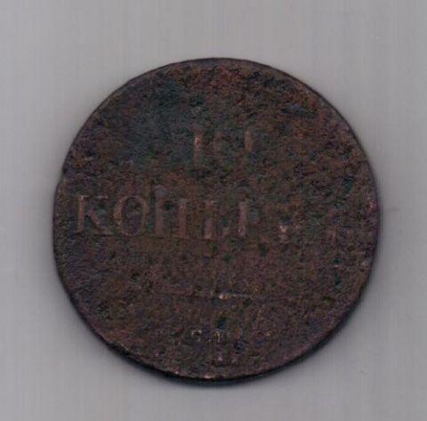 10 копеек 1838 г. RR! СМ
