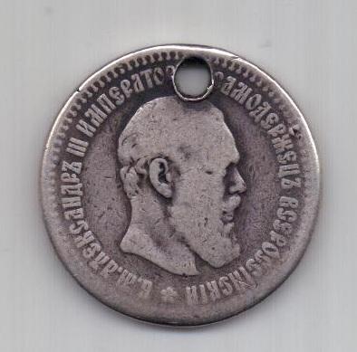 50 копеек 1891 г. R! редкий год