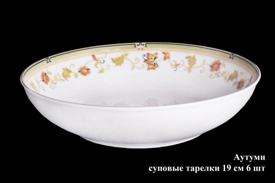 """Набор тарелок для супа 19см. (6 шт) """"Аутумн"""""""