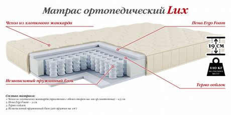 Ортопедический матрас 4s-M/lux/140/190