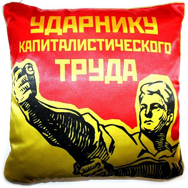 Подушка Ударнику Капиталистического труда