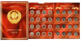Набор монет 16 ШТУК, 10 РУБЛЕЙ 2014 ГОДА - ГЕРБЫ РЕСПУБЛИК СССР, ЦВЕТНАЯ ЭМАЛЬ + ГРАВИРОВКА (в альбоме)