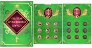 Набор монет 9 ШТУК, 10 РУБЛЕЙ 2013 ГОДА - СВЯТЫЕ ХРИСТИАНСКОЙ ЦЕРКВИ, ГРАВИРОВКА (в альбоме)