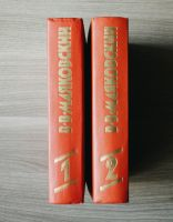 Владимир Маяковский - Сочинения в двух томах