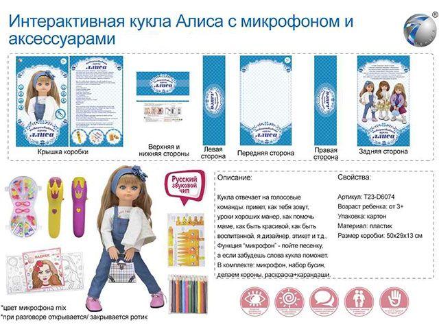 Кукла 009-9MY Алиса интерактивная с микрофоном