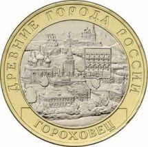 10 рублей 2018 год. г. Гороховец, Владимирская область (1168 г.).