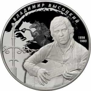 25 рублей 2018 г. Творчество Владимира Высоцкого