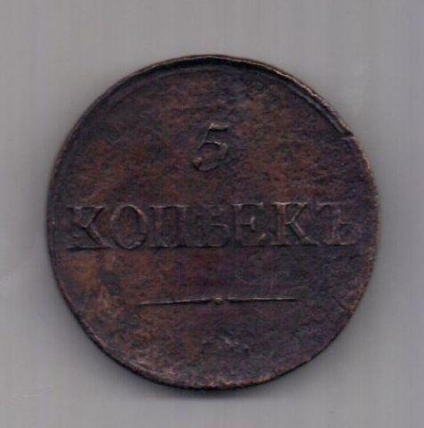 5 копеек  1838 г. СМ редкий год