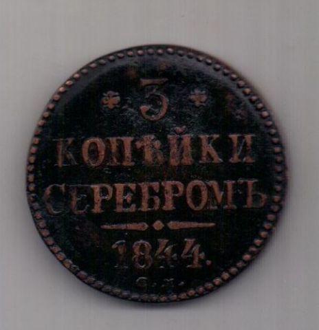 3 копейки 1844 г. СМ