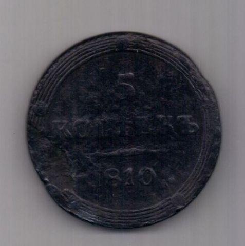 5 копеек 1810 г. RR! КМ редкий год
