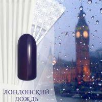 VOGUE/Вог гель-лак Лондонский дождь 844, 10 ml