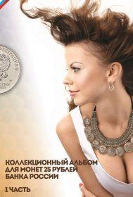 КАПСУЛЬНЫЙ АЛЬБОМ для 25 рублевых монет 1 часть