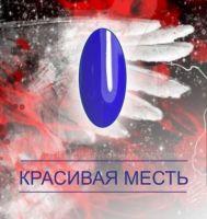 VOGUE/Вог гель-лак Красивая месть 141, 10 ml