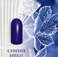 VOGUE/Вог гель-лак Синий иней 843, 10 ml