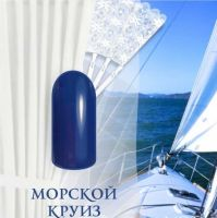 VOGUE/Вог гель-лак Морской круиз 841, 10 ml