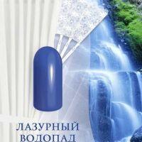 VOGUE/Вог гель-лак Лазурный водопад 840, 10 ml