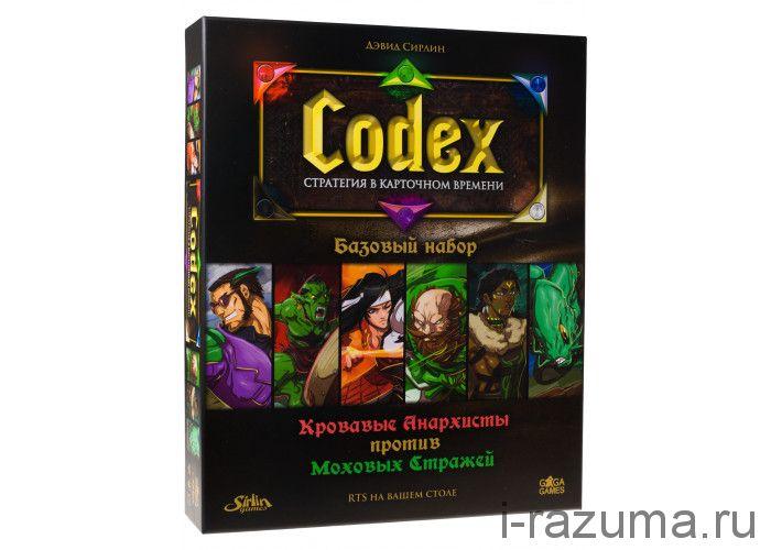 Codex (Кодекс). Базовый набор