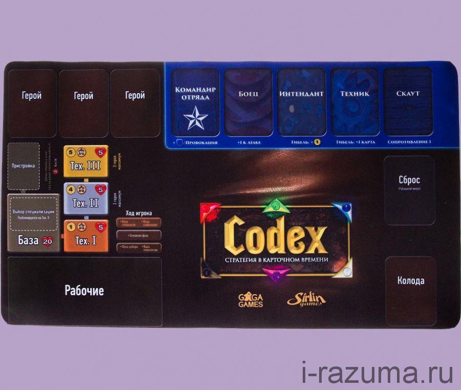 Codex (Кодекс). Мат игровой