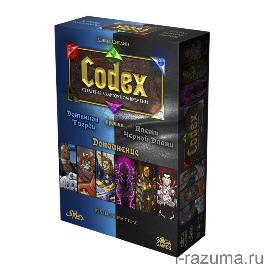 Codex (Кодекс). Синие против Черных