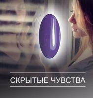 VOGUE/Вог гель-лак Скрытые чувства 136, 10 ml