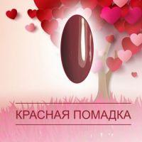 VOGUE/Вог гель-лак Красная помадка 132, 10 ml