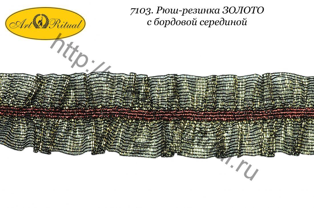 7103. Рюш-резинка ЗОЛОТО с бордовой серединой