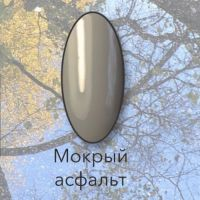 VOGUE/Вог гель-лак Мокрый асфальт 131, 10 ml