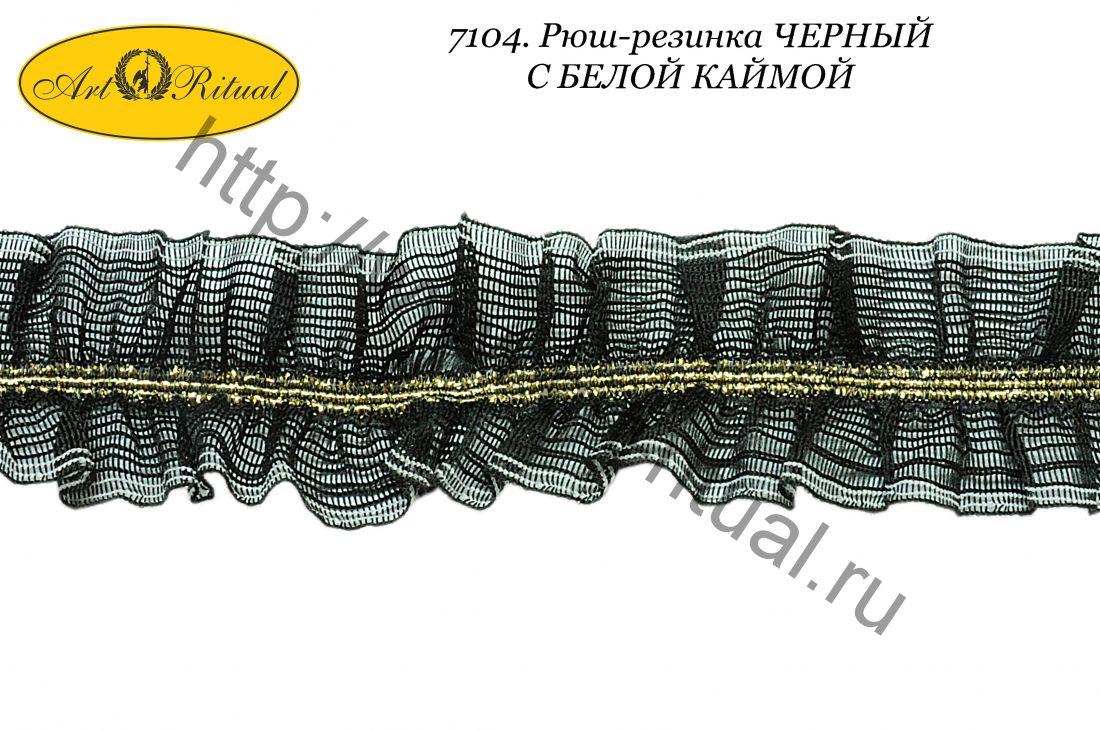 7104. Рюш-резинка ЧЕРНЫЙ С БЕЛОЙ КАЙМОЙ