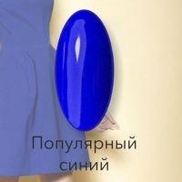 VOGUE/Вог гель-лак Популярный синий 127, 10 ml