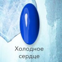 VOGUE/Вог гель-лак Холодное сердце 129, 10 ml